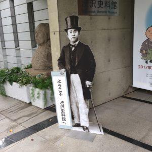 澁澤栄一記念館(王子、飛鳥山公園)